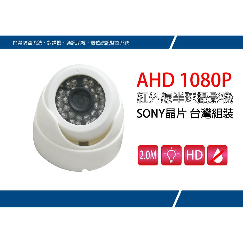 1080P AHD 彩色LED 紅外線半球型彩色攝影機SONY IMX323 晶片