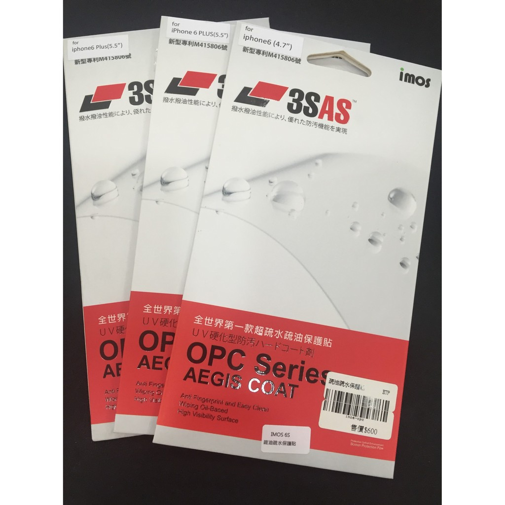 iMOS 3SAS 疏油疏水螢幕保護貼for 蘋果APPLE iPhone 6 6s 6