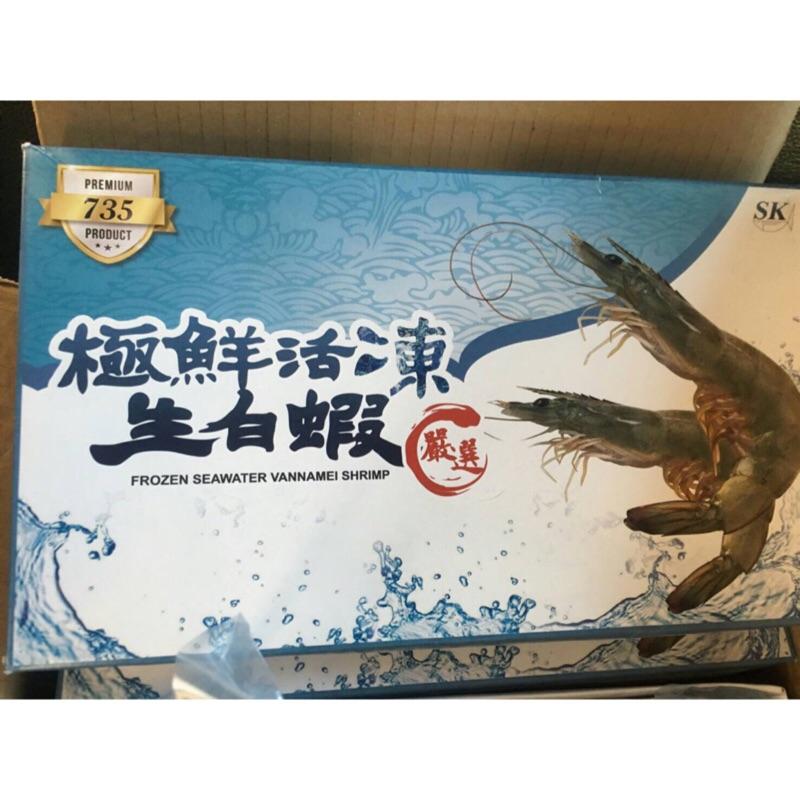 極鮮活凍生白蝦一盒700g 16 20 21 25 26 30 31 40