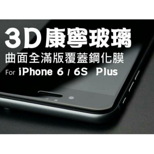 美國康寧大猩猩Apple 蘋果iPhone7 Plus 3D 曲面滿版9H 玻璃保護貼熱彎
