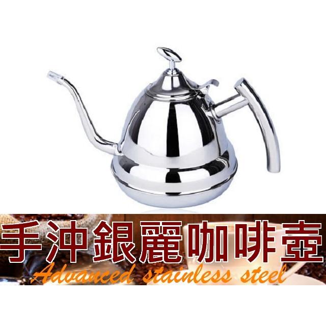 廚房大師不鏽鋼長嘴銀麗壺1000CC 宮廷壺手沖咖啡壺手沖壺養生茶壺泡茶壺花茶壺咖啡壺沖茶