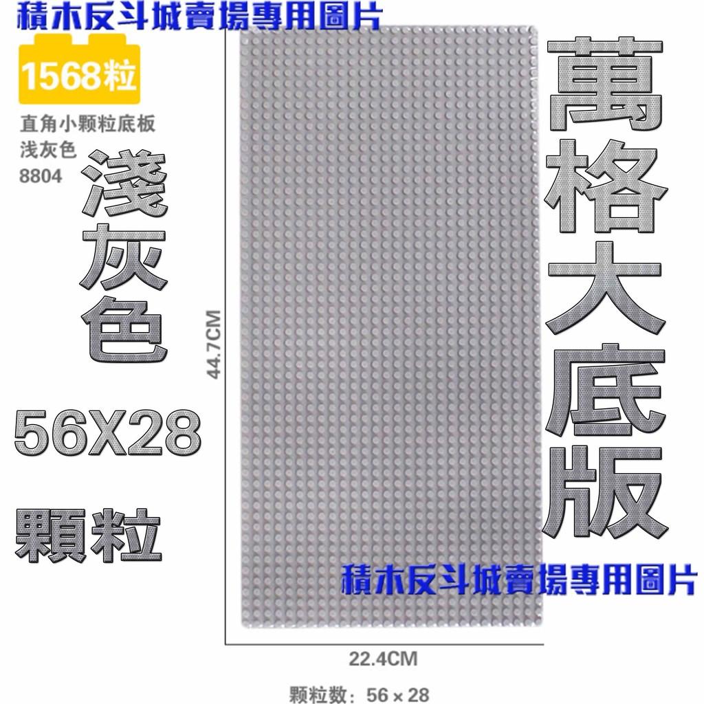 ~積木反斗城~萬格大底版45 23 公分顆粒56 28 淺灰色 專區相容樂高積木