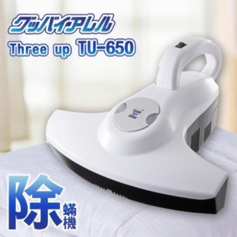 Three up TU 650 手持式除塵蟎機白色吸塵器可充電式防過敏紫外線消毒