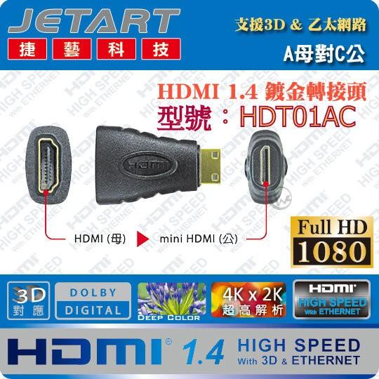 HDMI 母轉Mini Micro HDMI 公轉接頭HDMI 1 4 1 3