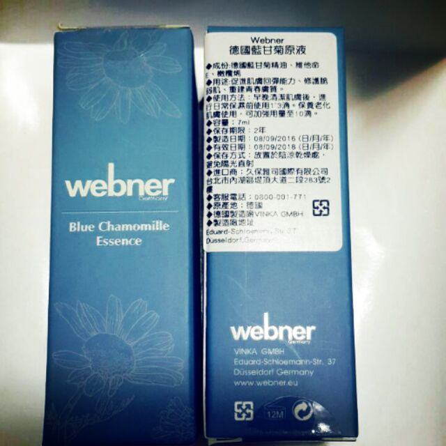 Webner 德國藍甘菊原液7ml