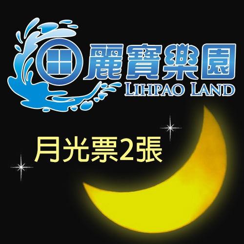 麗寶樂園探索樂園雙人月光票