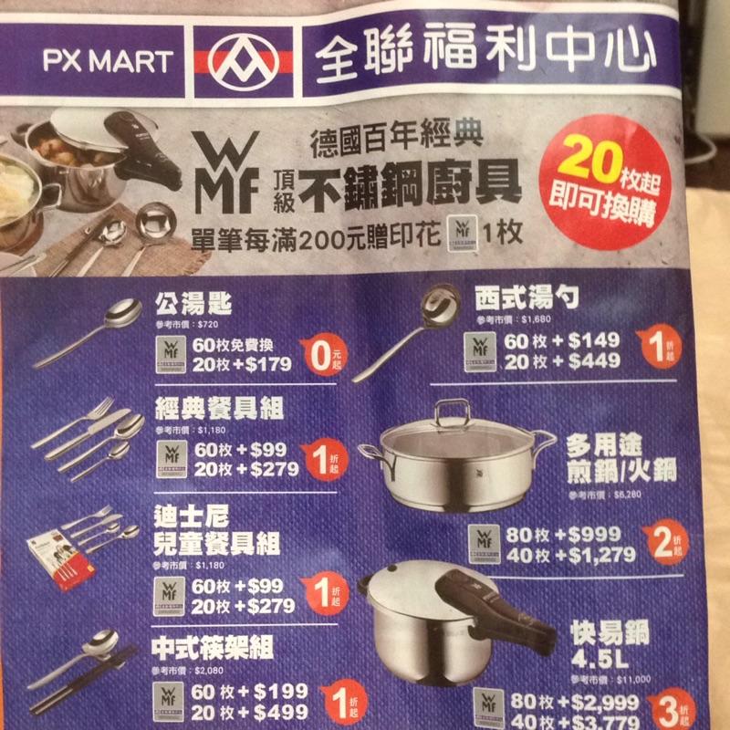 全聯點數WMF 廚具