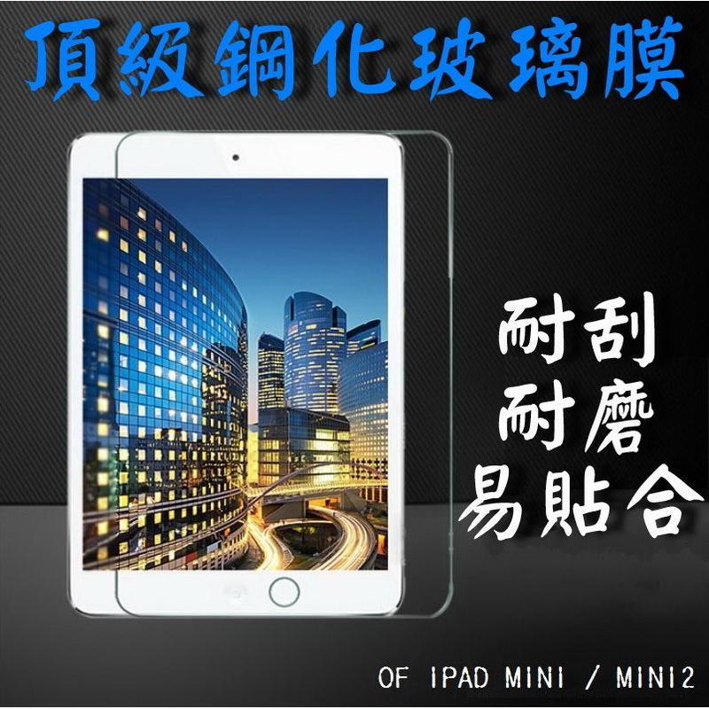 IPAD MINI MINI2 9H 超硬度0 3mm 防指紋第4 代鋼化玻璃膜2 95D