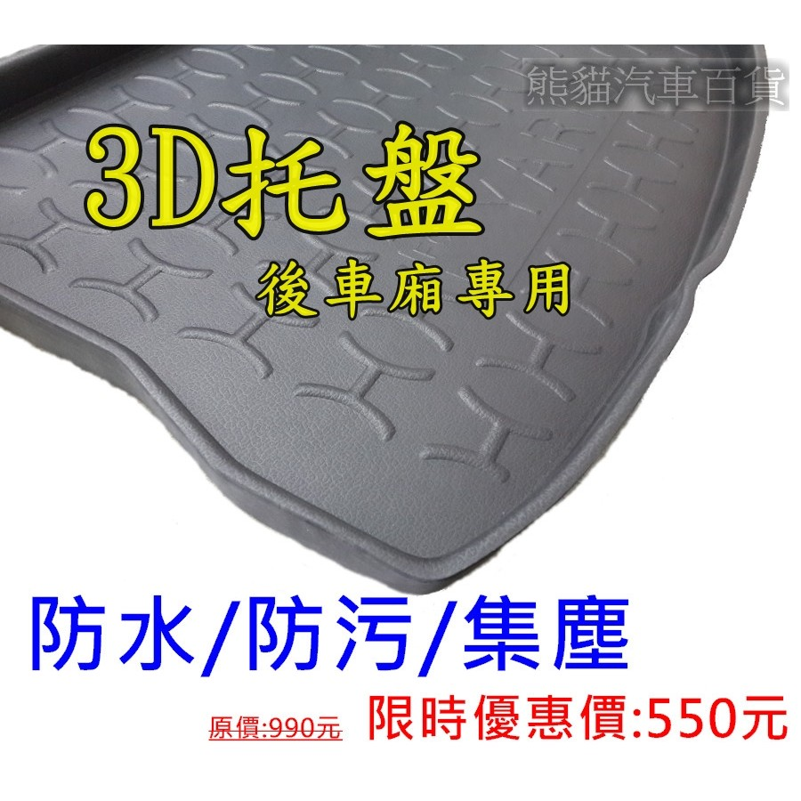 製3D 防水托盤COLT PLUS LANCER OUTLANDER ZINGER 後車箱