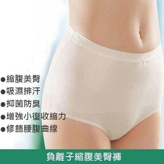 台塑生醫負離子縮腹美臀褲女款米白吸濕排汗縮腹美臀抑菌防臭透氣調整修飾修飾腰腹曲線 型機能褲