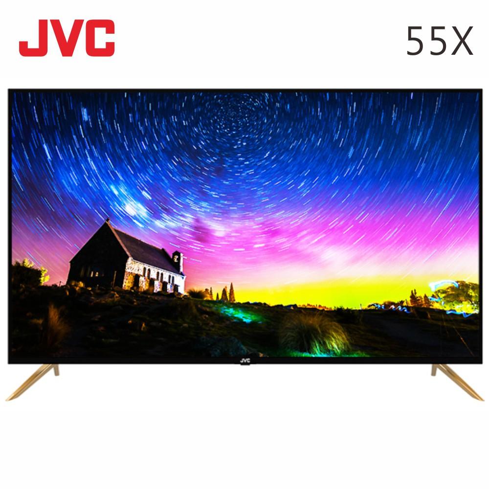 JVC 55吋 55X 4K HDR連網電視 送基本安裝