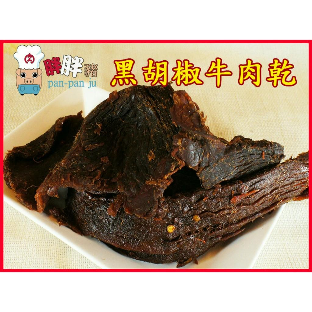 黑胡椒牛肉乾200 公克大包裝 價200 定價250 元金門古早味上班 美食~胖胖豬肉鬆肉