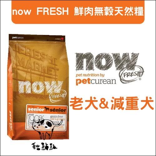 :貓點點寵舖:now FRESH 〔鮮肉無穀天然糧,老犬減重,6 磅〕1140 元