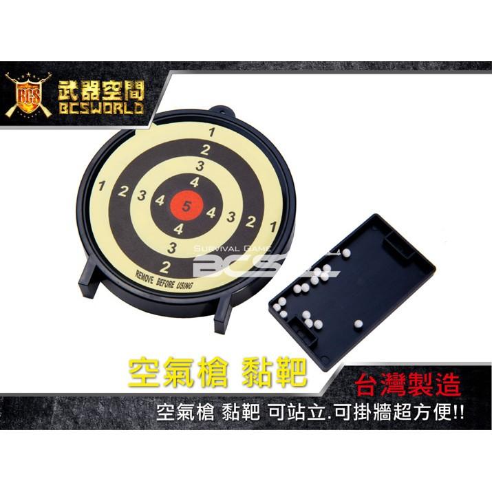 FOOL 台製空氣槍黏靶可站立可掛牆超方便玩具槍用