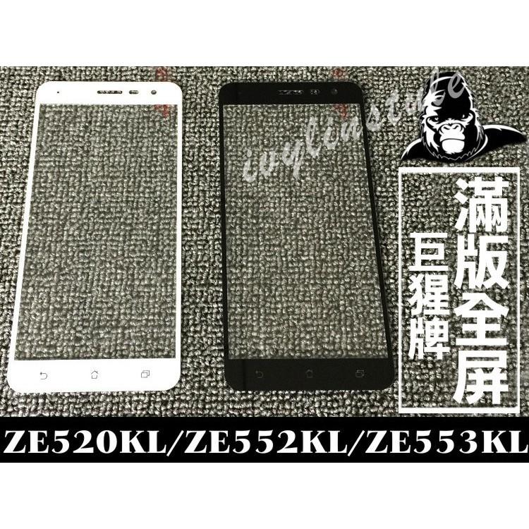 巨星牌ASUS Zenfone3 ze520kl z017da 滿版保護貼疏水疏油抗爆裂