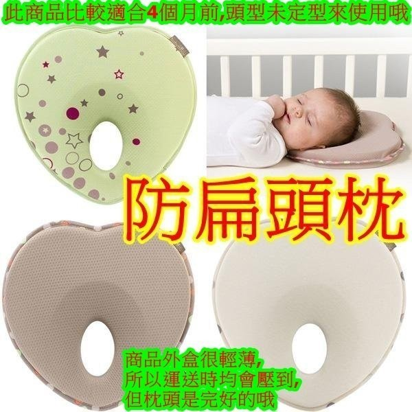 TAF TOYS 嬰兒定型枕防偏頭新生兒糾正頭型初生嬰兒記憶枕頭防歪頭顧頭形枕