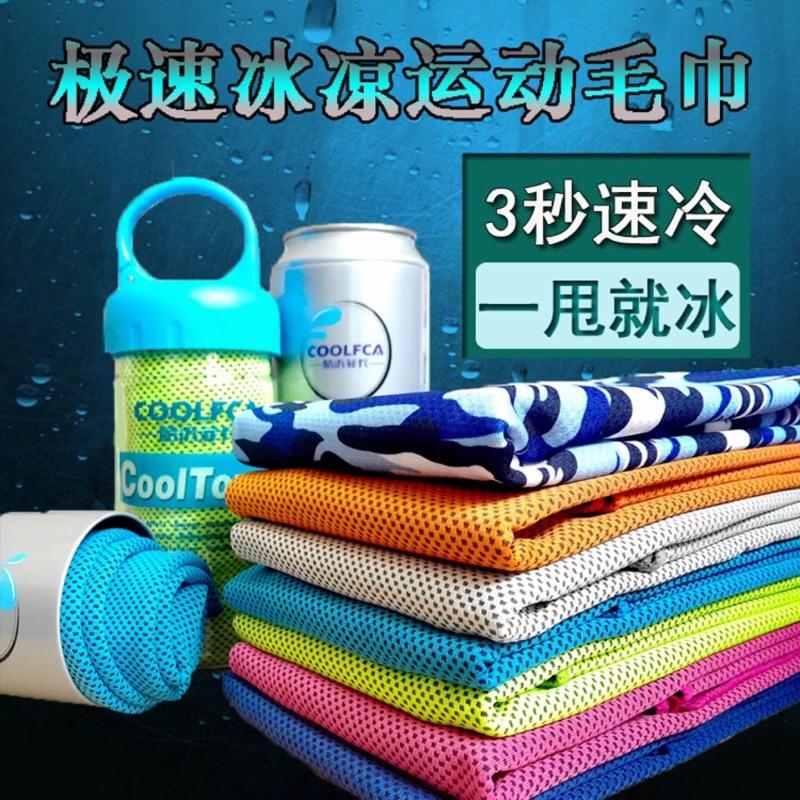 桑妮的寶物箱COOLFCA 毛巾加長冰涼毛巾跑步吸汗健身速乾冷感降溫神器冰巾