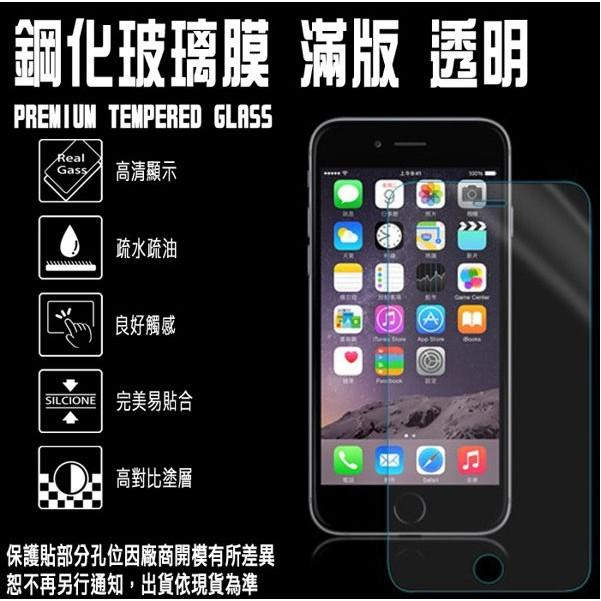 狂銷 中iPhone6 i6s 6Plus 6s Plus 滿版鋼化膜鋼化玻璃保護貼抗藍光