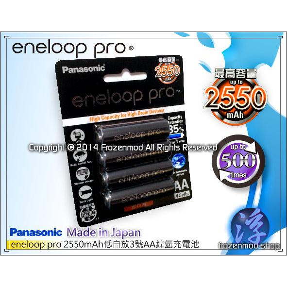 Panasonic eneloop pro 貨3 4 號低自放 製單顆售價105 元買4
