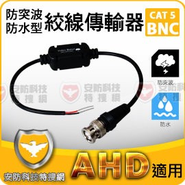 AHD 防突波防水雙絞線傳輸器cat 5 BNC 視頻訊號 線轉換攝影機DVR