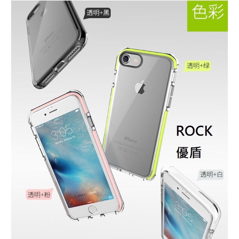 ~ 1 天下殺~ROCK 優盾iphone7 ip7 plus  防摔保護殼