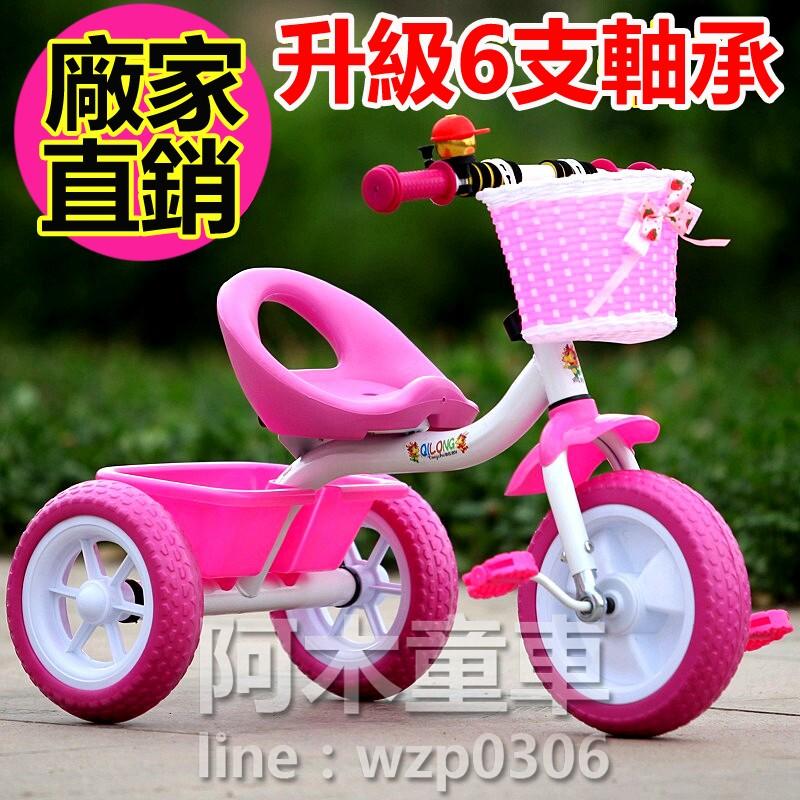 活動價700 元起正品兒童三輪車腳踏車兒童手推車小孩自行車童車玩具寶寶單車1 2 3 4
