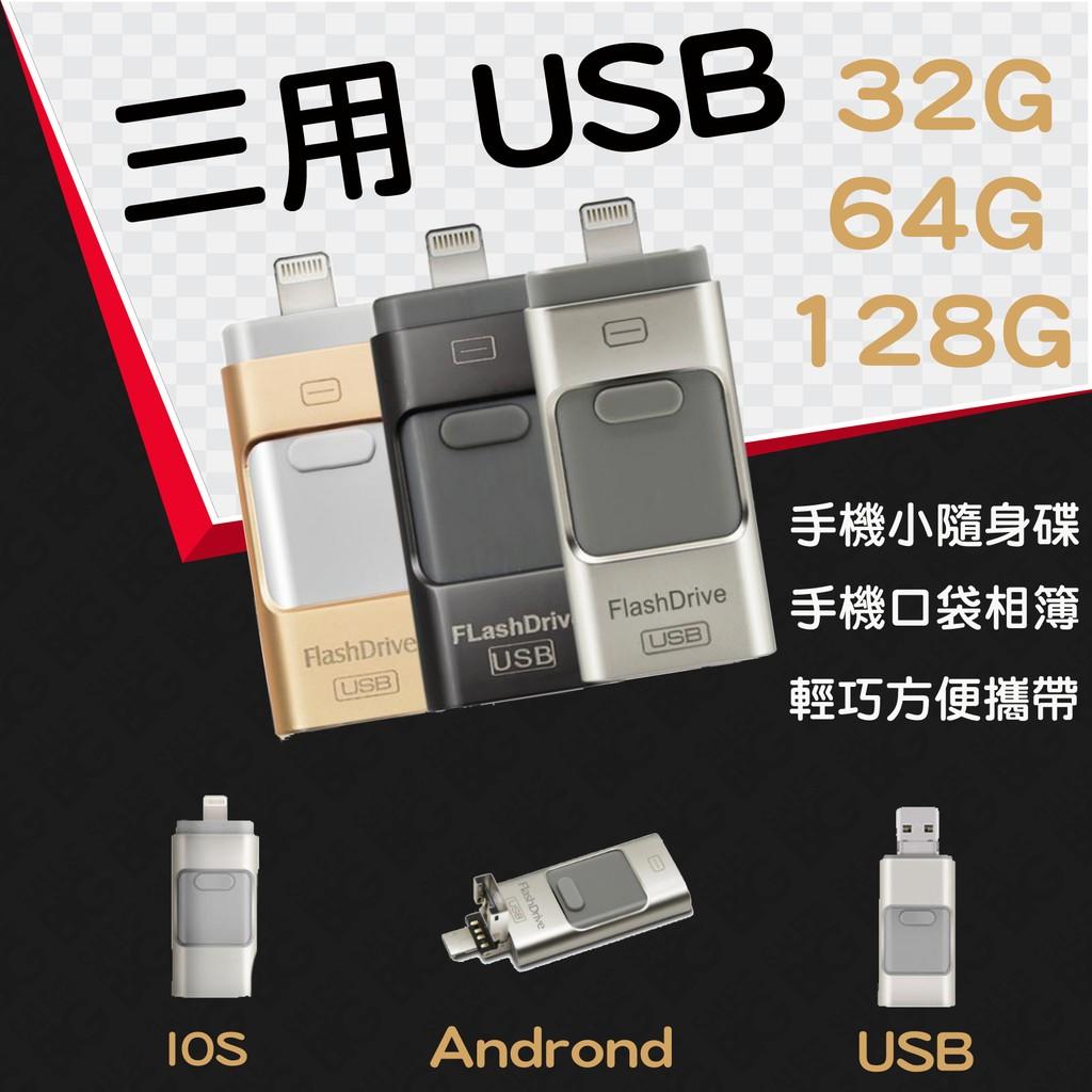 三用手機隨身碟OTG 電腦隨身碟蘋果即插即用安卓手機iphone 口袋相簿
