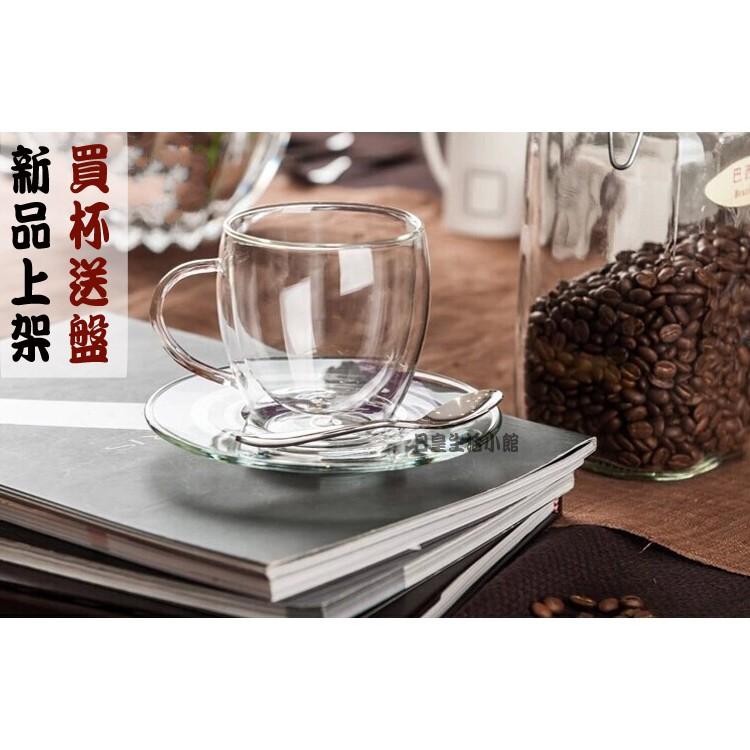 ~日皇~雙層玻璃杯雙層咖啡杯雙層馬克杯透明耐高溫隔熱玻璃杯250ml 媲美BODUM 星巴