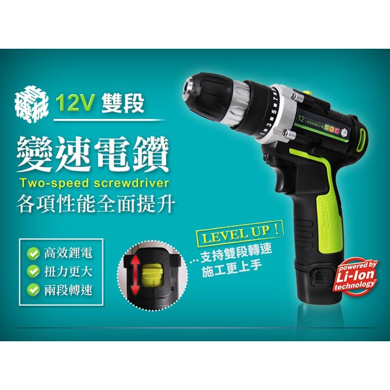 12V 高效輕量型雙段速鋰電起子機電鑽送工具箱工具袋十字頭雙段變速LED