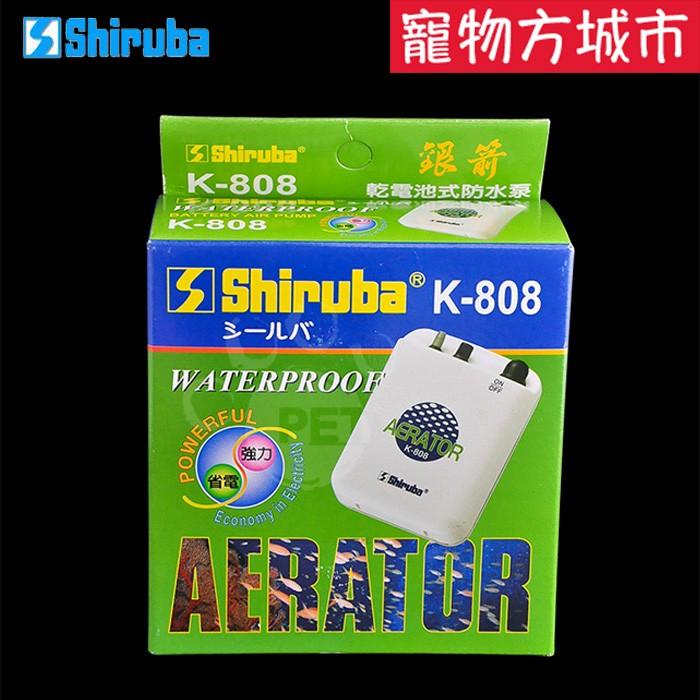 ~寵物方城市~銀箭Shiruba 乾電池防水單孔打氣機K 808 裝電池打氣機空氣幫浦不斷