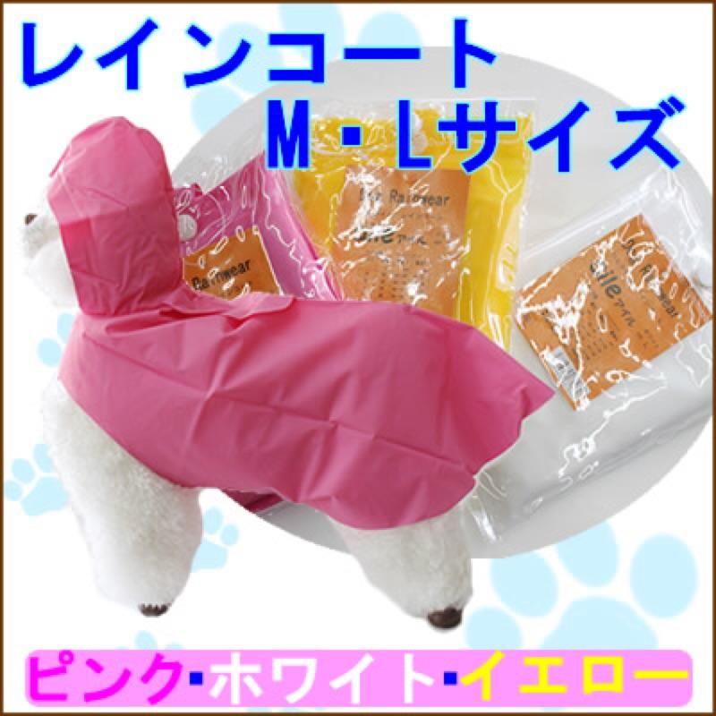 aile 寵物外出輕便雨衣dog rainwear 狗狗雨衣附收納袋)