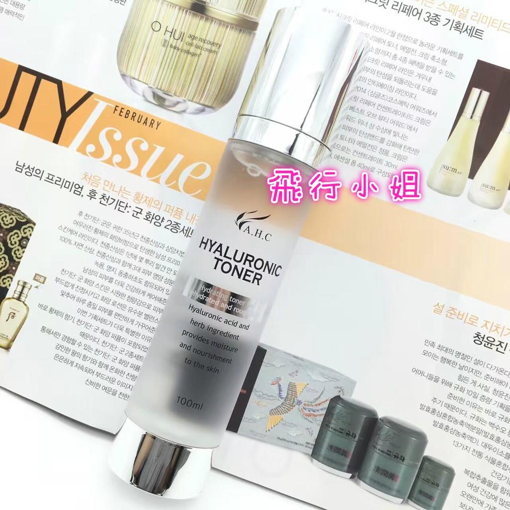 ✈️~空姐幫你買~韓國AHC B5 透明質酸玻尿酸爽膚水精華水神仙水化妝水補水保濕美白10