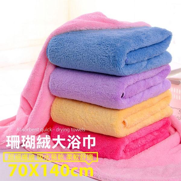 銷售量破表辣~ ~PureOne 超吸水珊瑚絨大浴巾~HB 020 ~浴巾毛巾浴袍柔軟好吸