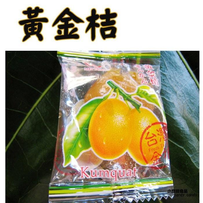 宜蘭蜂蜜金桔蜜餞果乾黃金桔單顆包300g 攜帶方便 蜂蜜金桔野生小金桔黑芝麻軟糖陳皮乾薄荷