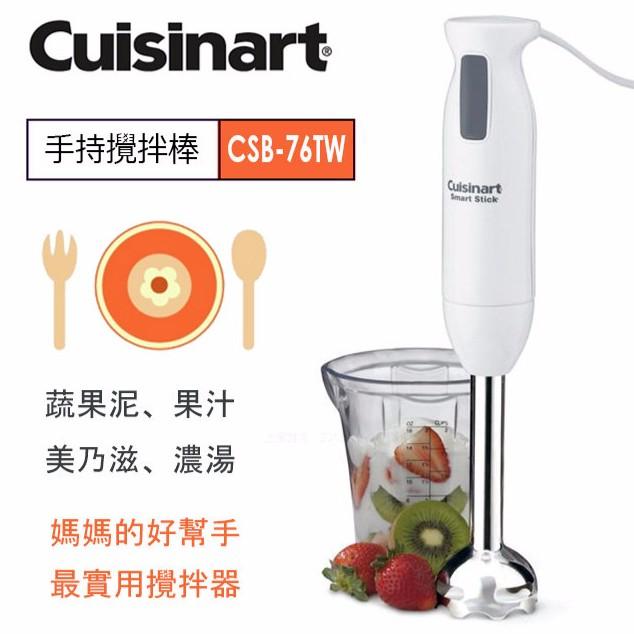 CSB76 CSB 76TW 白色美膳雅Cuisinart 智慧型手持式攪拌器嬰兒副食品攪