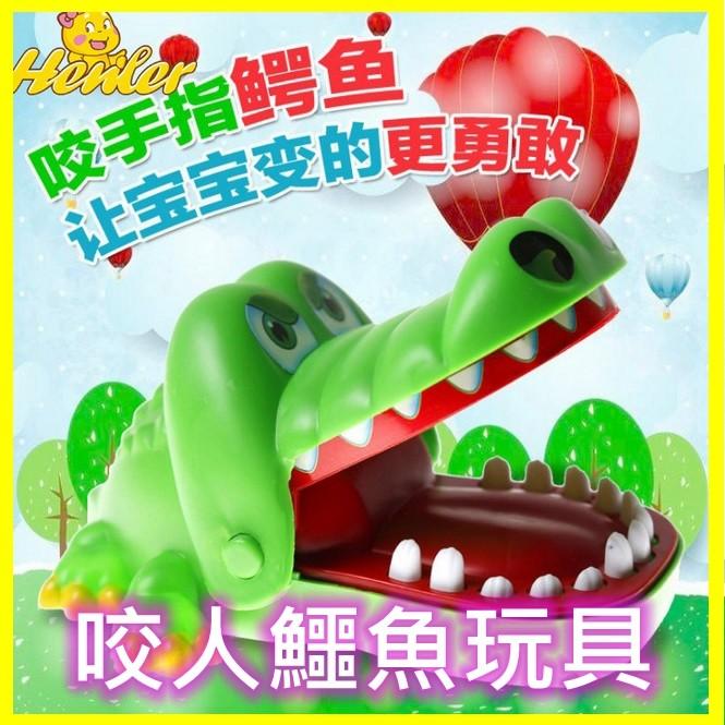 咬人鱷魚親子玩具2205 大號鱷魚咬手鱷魚解壓玩具親子玩具整人玩具兒童 生日派對 Q05
