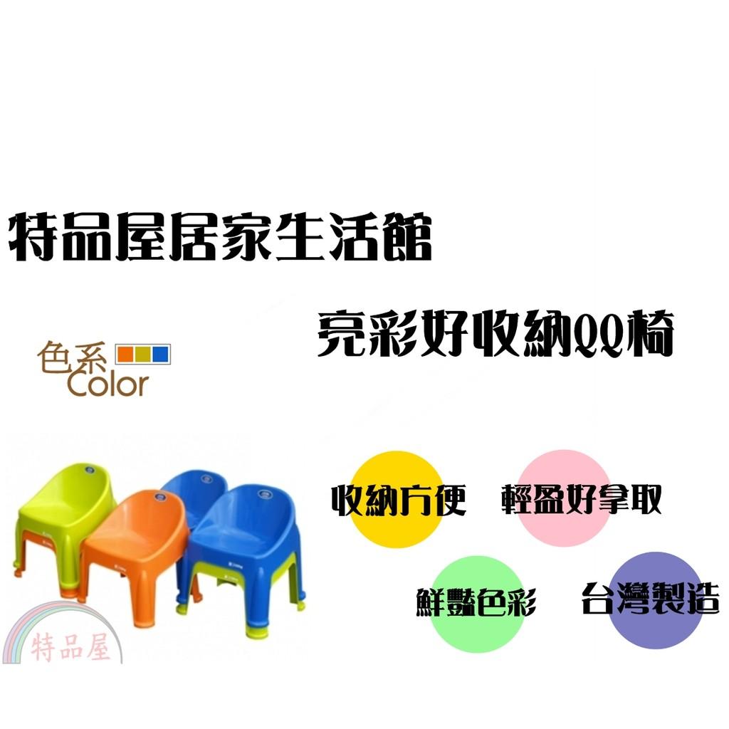 ~特品屋~ 製大QQ 椅兒童椅小椅子 椅小孩 椅戶外休閒椅