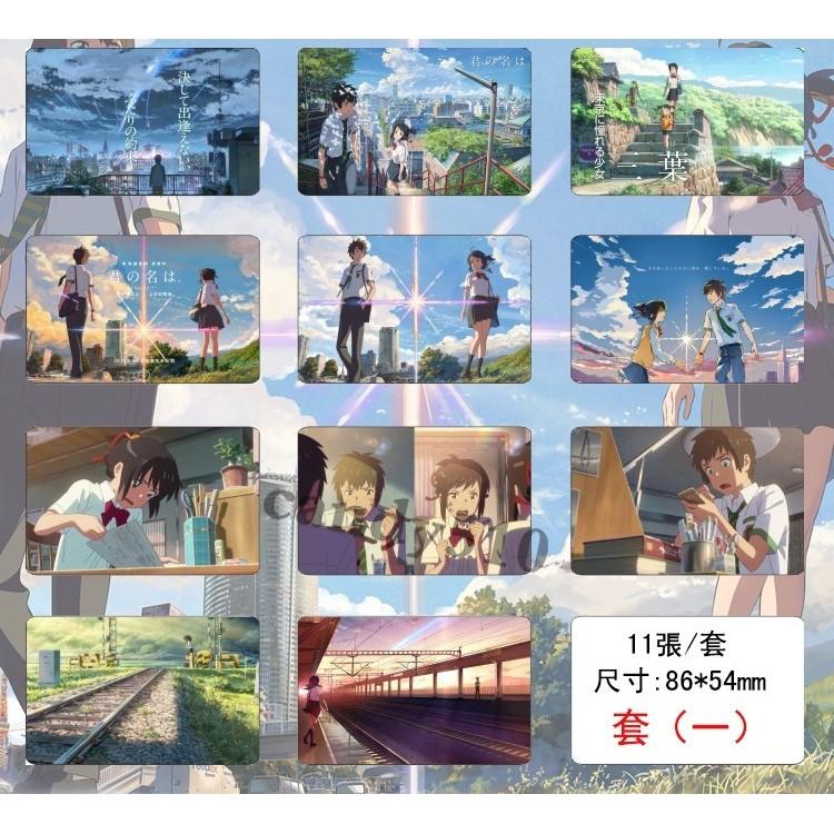 新海誠你的名字君之名電影週邊動漫卡貼悠遊卡貼一卡通貼立花瀧宮水三葉飯卡公車卡貼