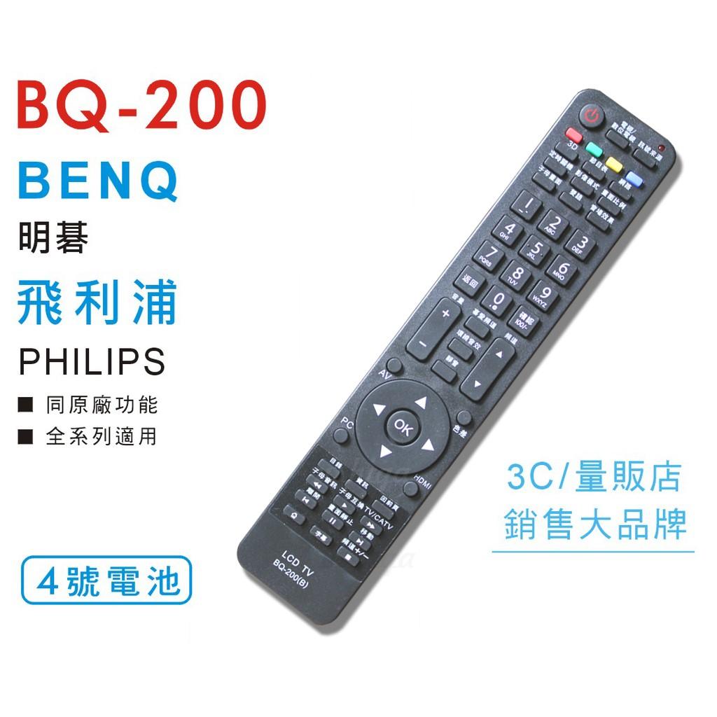 BENQ 明碁飛利浦PHILIPS 液晶電視遙控器全系列 RC BQ02A BQ02B B