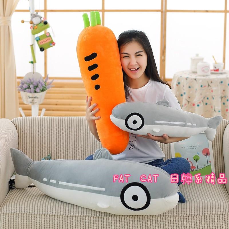 FAT CAT 日韓系 ~馬哈魚胡蘿卜抱枕毛絨玩具咸魚睡覺長抱枕頭枕女生 生日 ~批價25