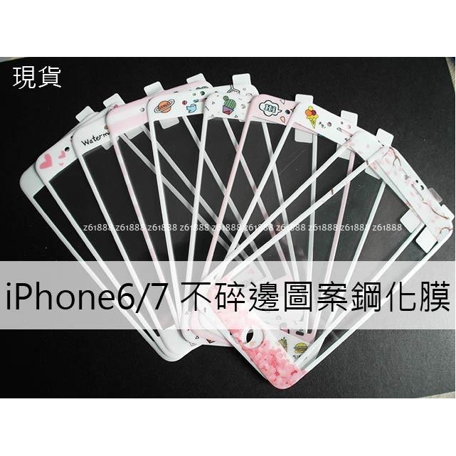 iphone7 不碎邊 碳纖維玻璃貼鋼化膜螢幕保護貼卡通圖案彩繪iphone6 6plus