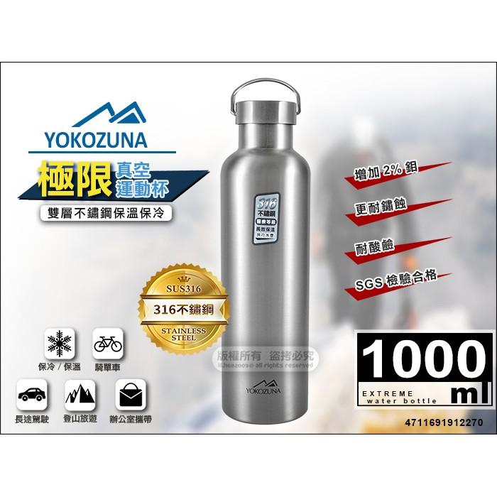 YOKOZUNA 316 不鏽鋼極限真空 杯1000ml 2270 保溫杯另售象印膳魔師太