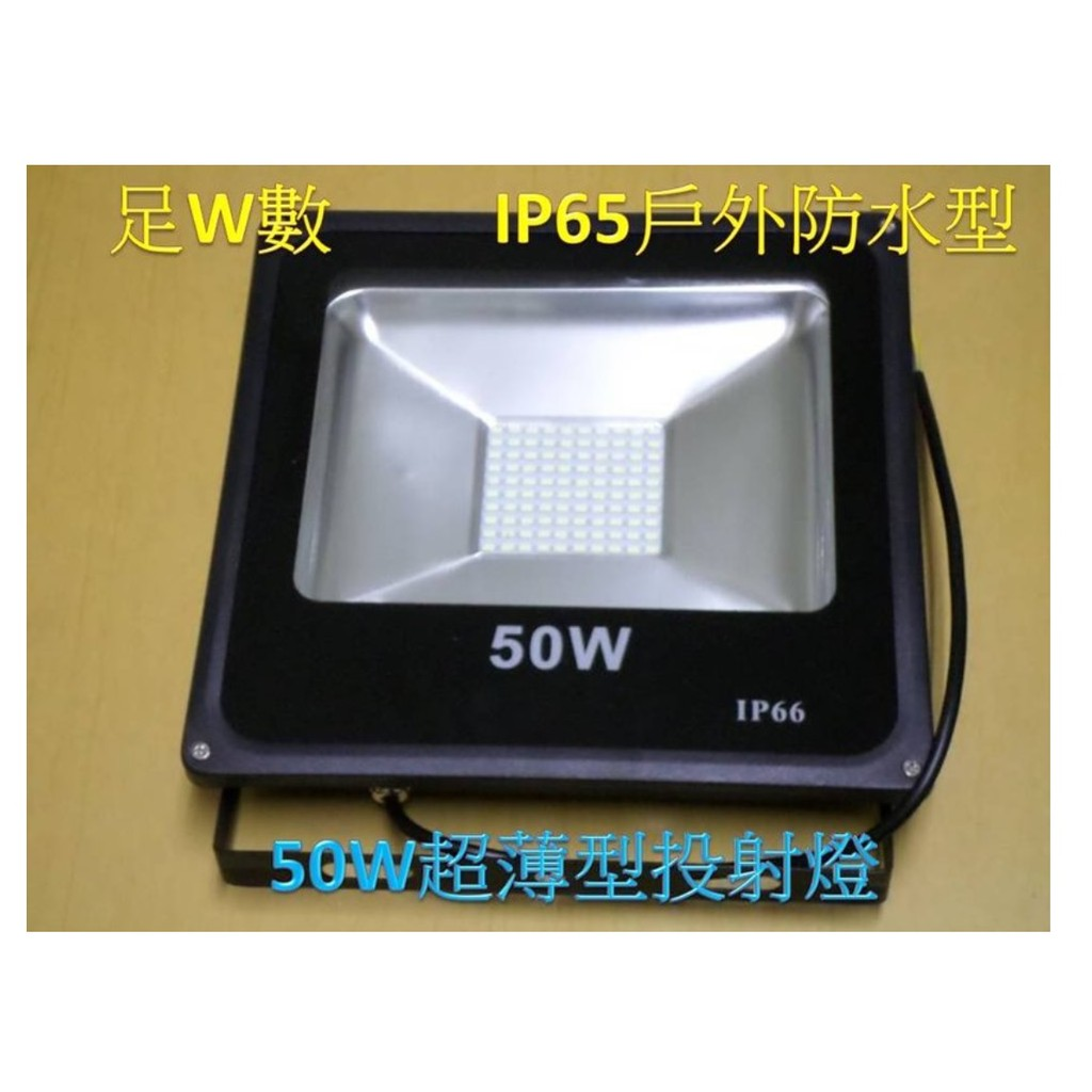 LED 戶外防水50W 超薄型投射燈投光燈庭園造景燈招牌燈 價