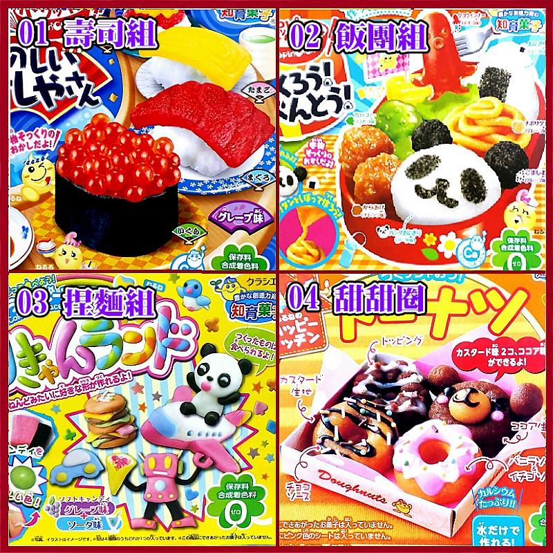 _ 共16 款款式 Kracie 知育菓子DIY 手作食玩 /請直接下單/營業日出popi