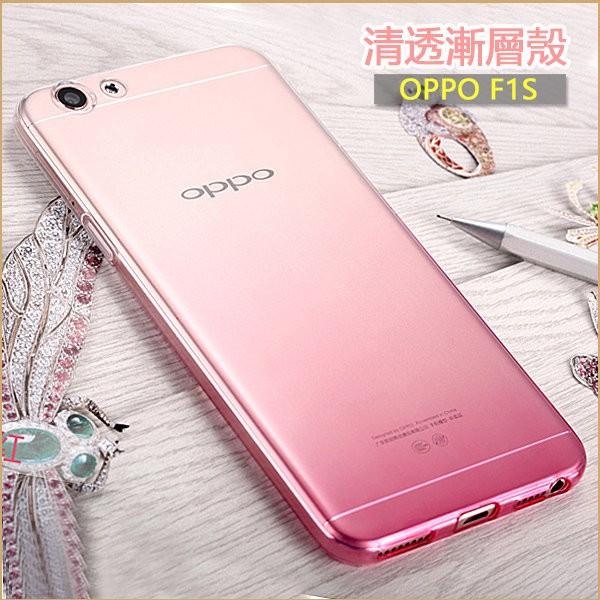 漸層殼OPPO F1S 手機殼oppo f1s A59 保護殼保護套矽膠套超薄透明軟殼防摔