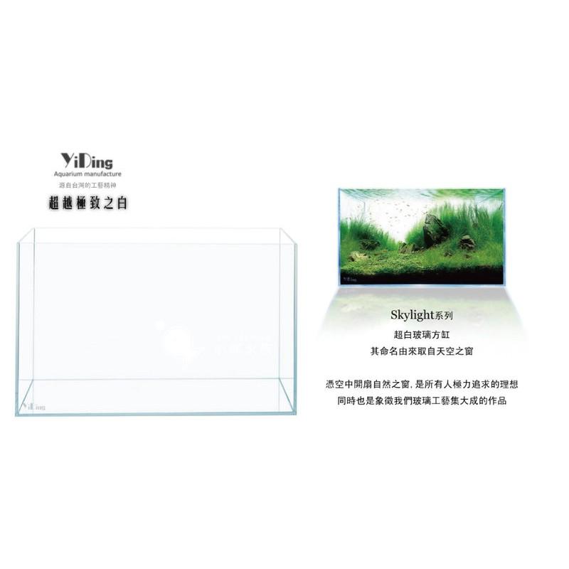 小郭水族YiDing 亿鼎頂極工藝~Sky light 45 度超白玻璃缸1 尺缸30 ×