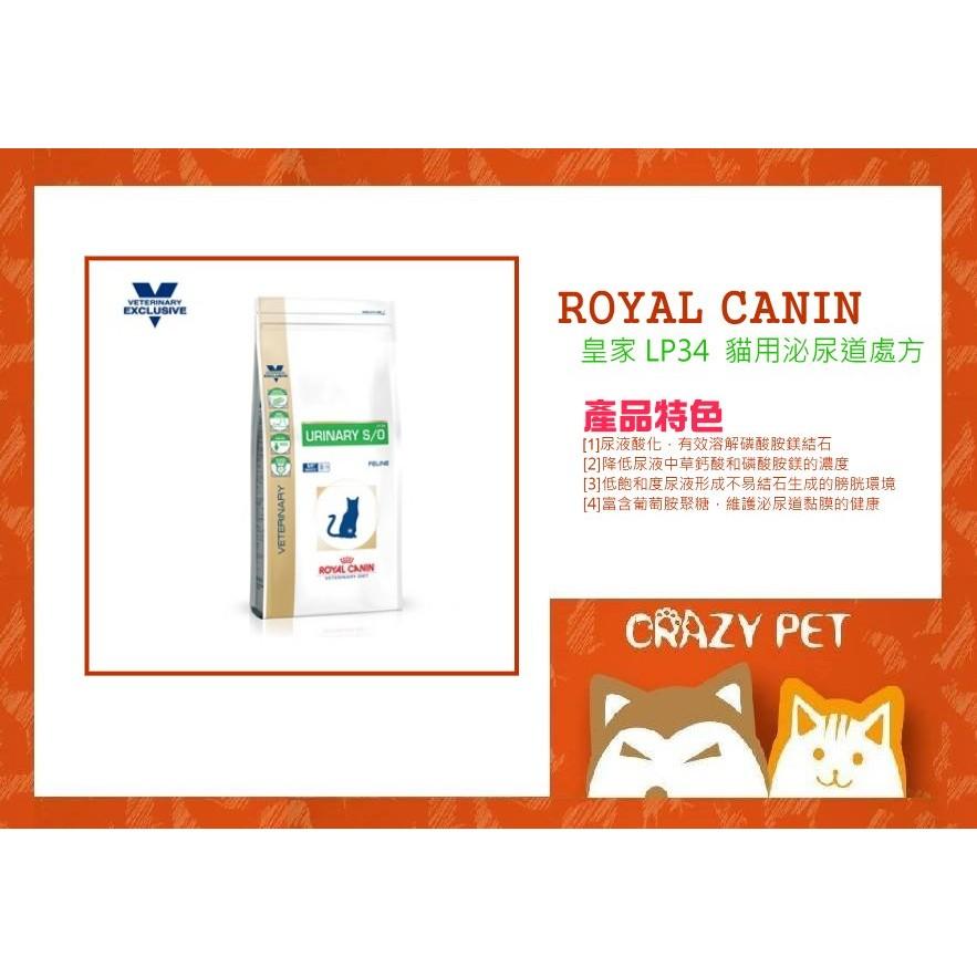 分裝包CRAZY PET ROYAL CANIN 皇家處方飼料LP34 泌尿道處方750g