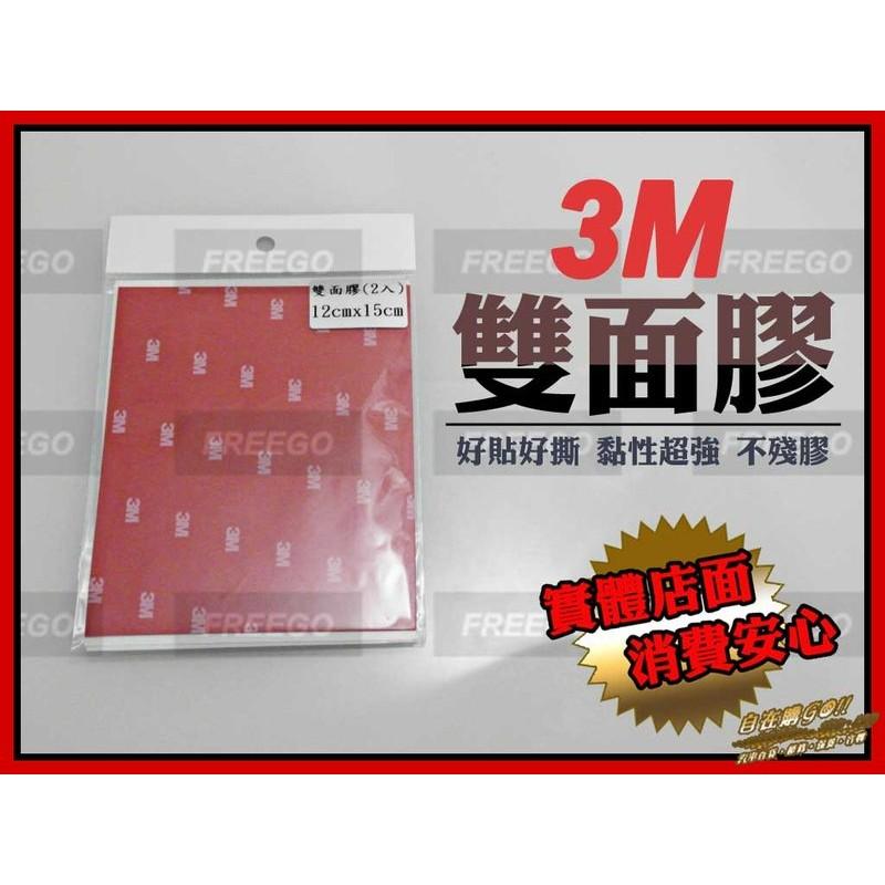 3M 雙面膠雙面膠帶雙面貼紙好貼好撕黏性超強不殘膠