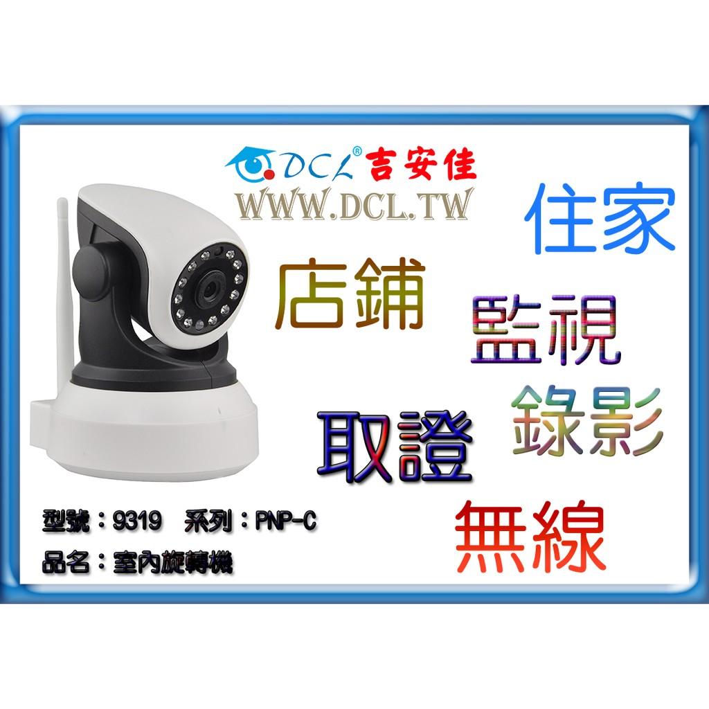 app 手機遠端監控、 監視器、無線 攝影機、wifi IP CAM 、DIY 隨插即用、