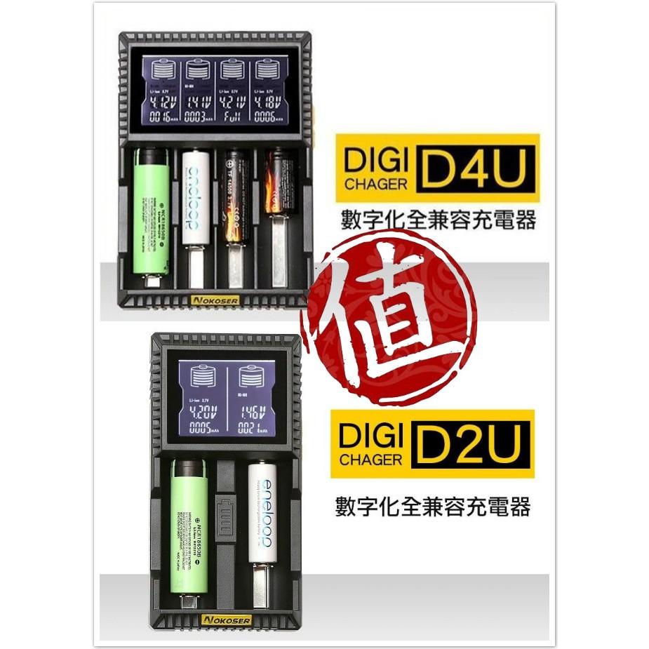 行動電源充 修復電池NOKOSER D4U D2U 18650 鋰電池鎳氫萬用Nitrco